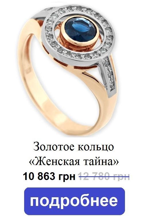 Кольцо с сапфиром Виола