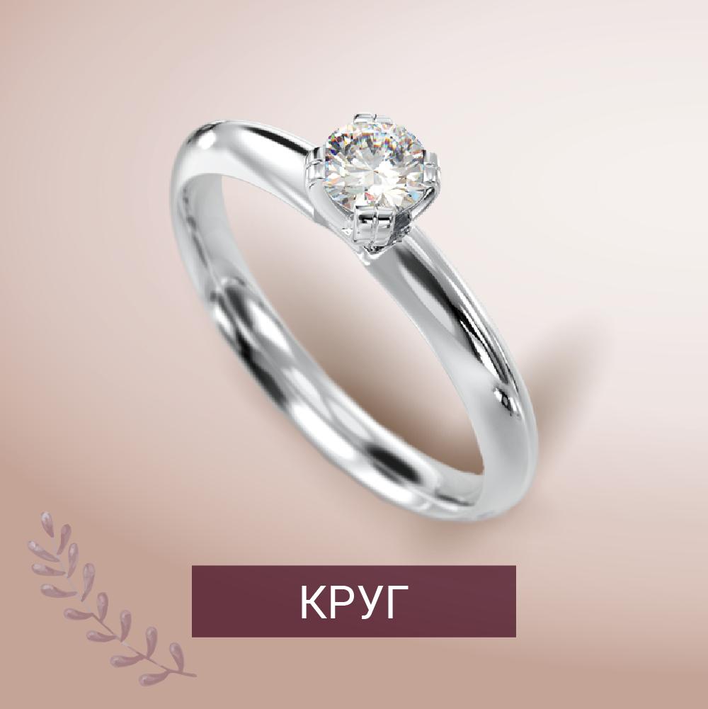 Кольцо для помолвки с бриллиантом в огранке Круг в Zlato.ua
