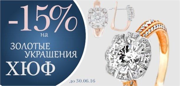 скидки на украшения ХЮФ - 15 %