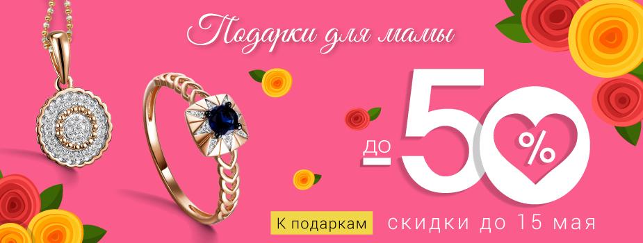 Лучшие ювелирные подарки для мамы ко Дню матери со скидкой до -50% в Zlato.ua