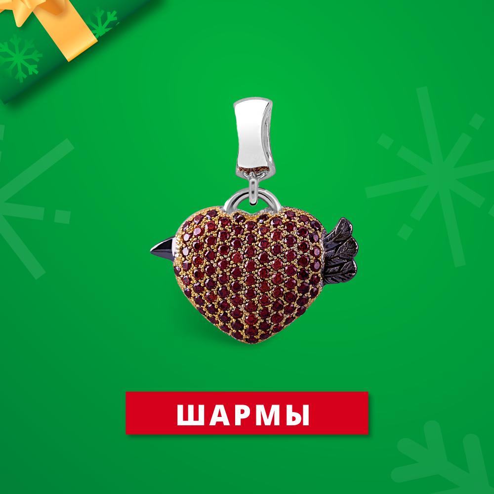 Рождественская распродажа в Zlato.ua - скидки до 50% на шармы (бусины)