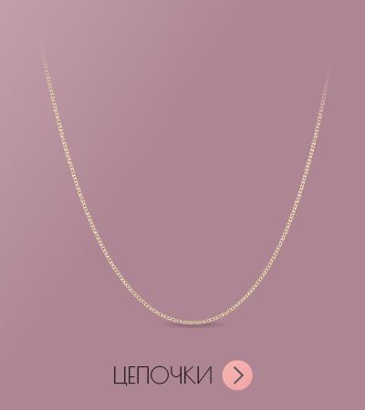 Золотые и серебряные цепочки в подарок женщине и девушке на 8 марта