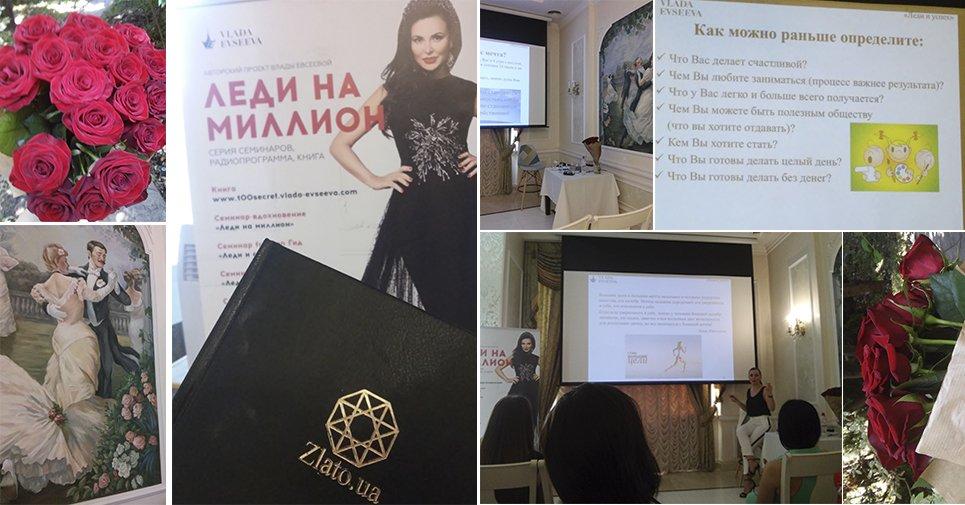 Zlato.ua на женском семинаре Леди и успех