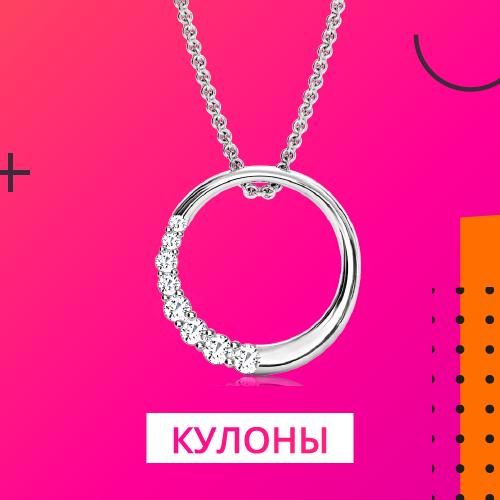 Выбрать кулоны (подвески) со скидкой -11% - Всемирный день шопинга в Zlato.ua