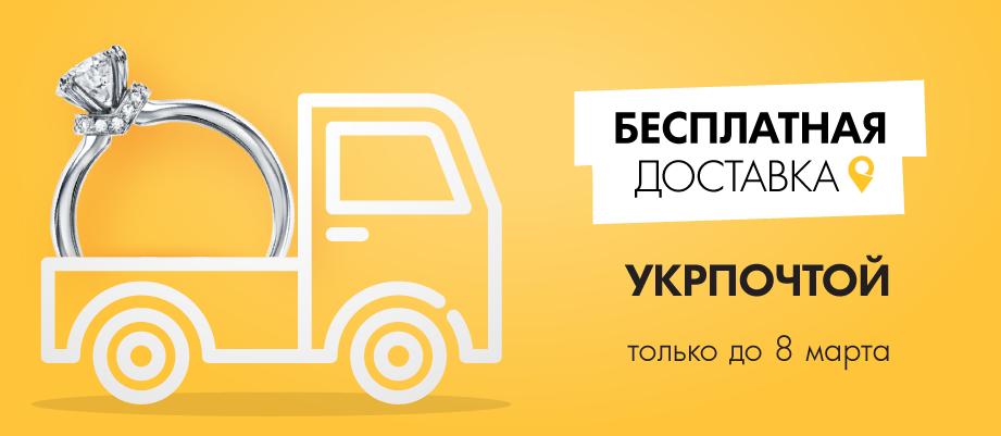 Бесплатная доставка Укрпочтой заказов в Zlato.ua