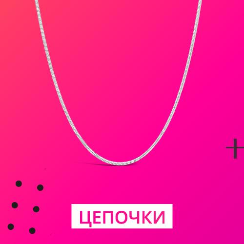 Выбрать цепи и шнурки со скидкой -11% - Всемирный день шопинга в Zlato.ua