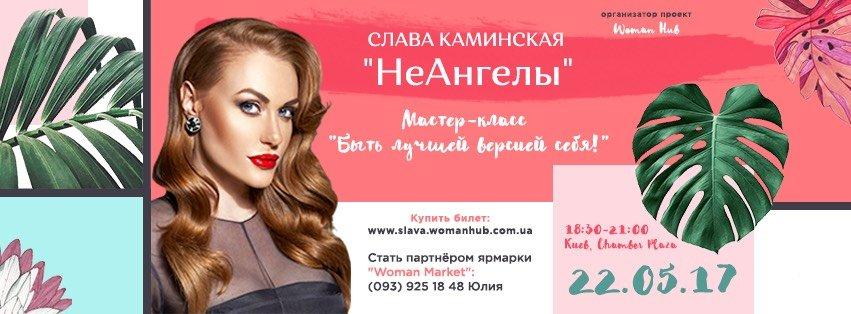 """Слава Каминская - солистка группы """"НеАнгелы"""""""