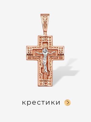 Все крестики в магазине Zlato.ua в Cosmopolite Multimall (Киев)