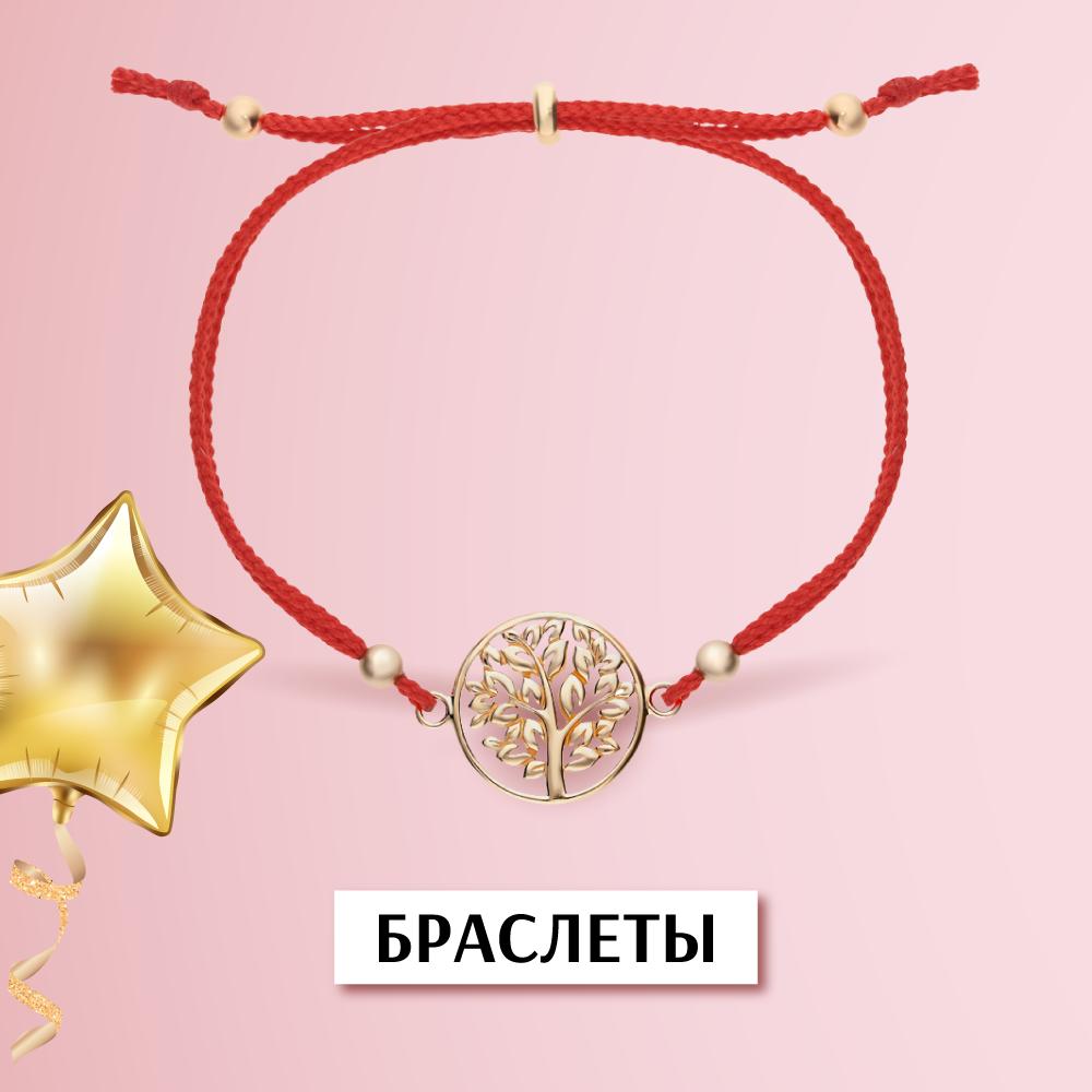 Золотые и серебряные браслеты со скидкой 22% в день рождения Zlato.ua!