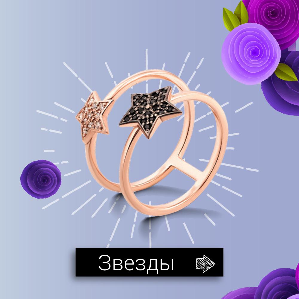 Стильные украшения Звезды в подарок девушке на выпускной 2018 в Zlato.ua