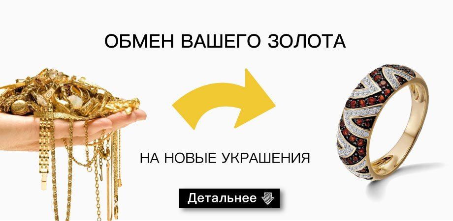 Обмен старых золотых украшений на новые в Zlato.ua