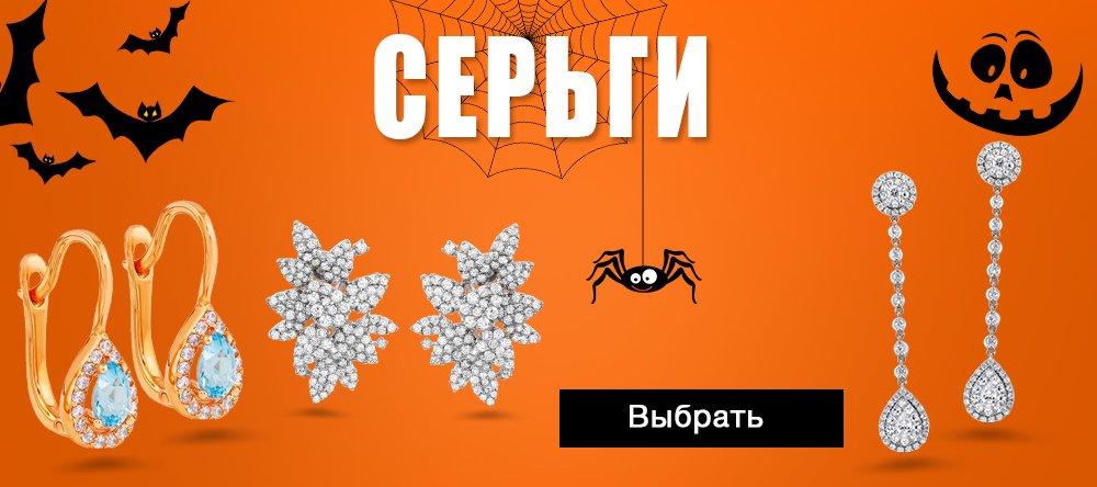 Halloween Sale в Zlato.ua! Все акционные серьги со скидкой до -25%