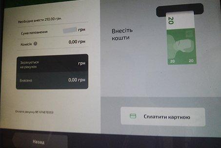 Выбор формы оплаты в терминале