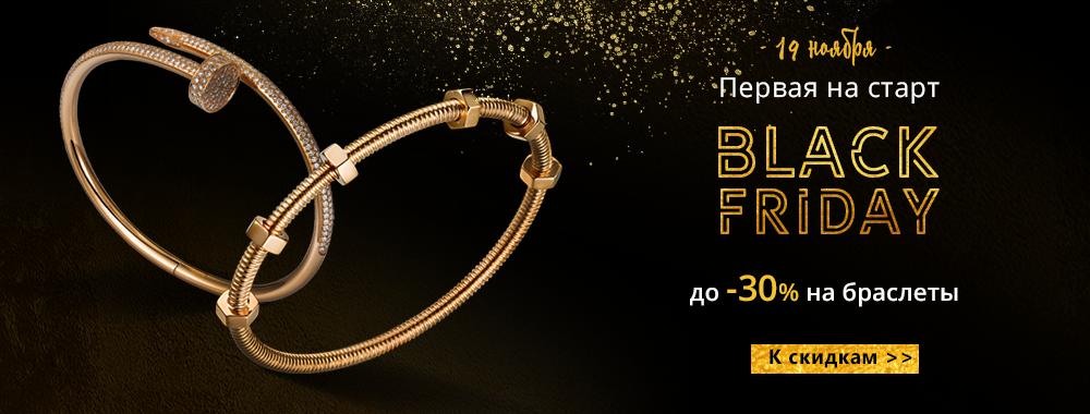 Первая BLACK FRIDAY в Zlato.ua на старт - скидки до 30% на золотые браслеты только 19 ноября!