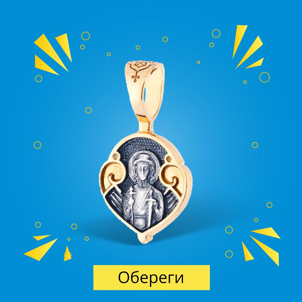 Подарок мужчине на 14 октября - украшения из коллекции Обереги в Zlato.ua