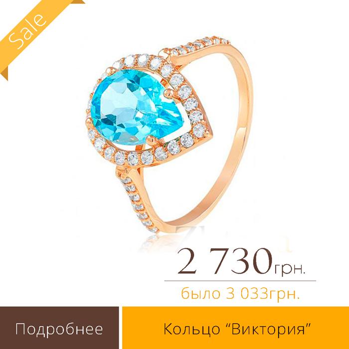 koltso_viktoriya.jpg