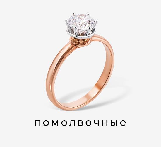 Кольцо для помолвки в Zlato.ua