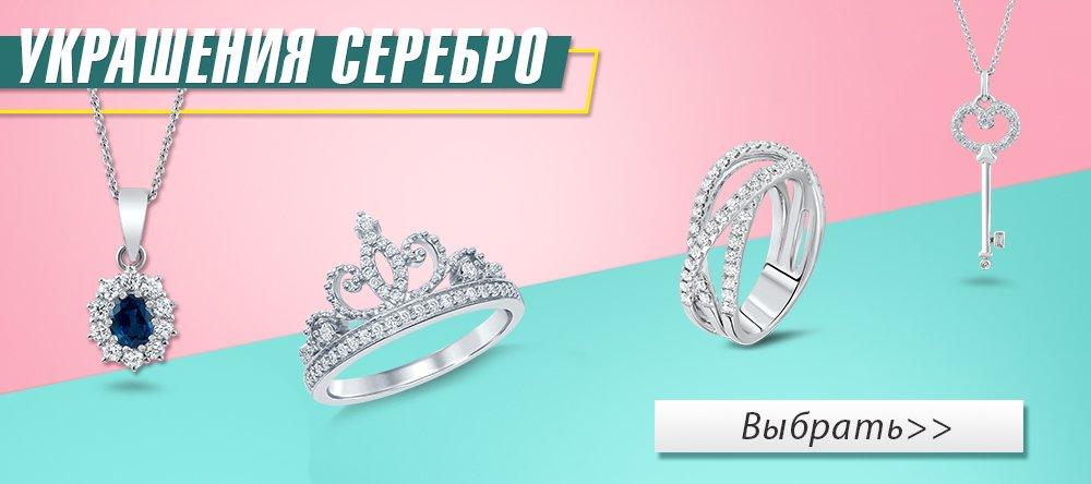 """Все серебряные украшения по акции """"Шоппинг викенд"""""""