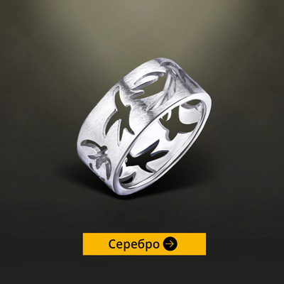 Серебряные украшения со скидкой до 35% на Black Friday в Zlato.ua