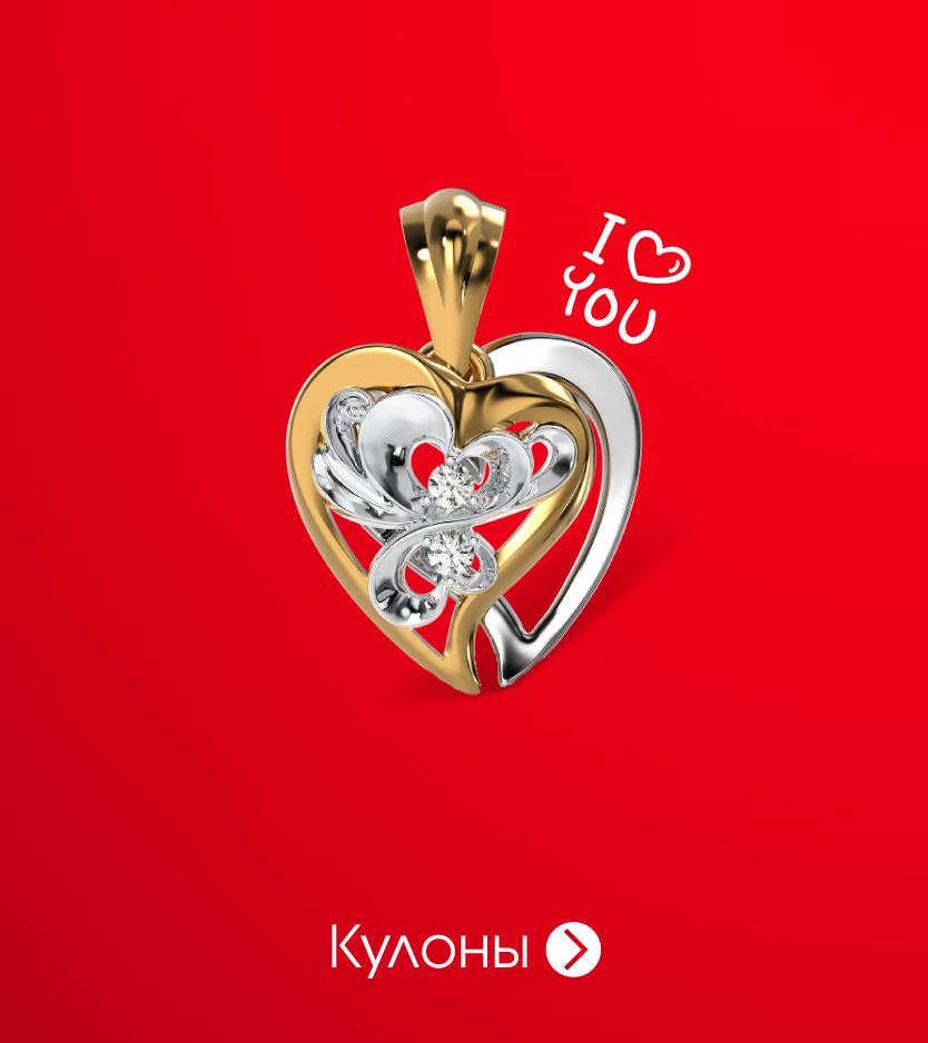 Золотой кулон Сердце с бриллиантами