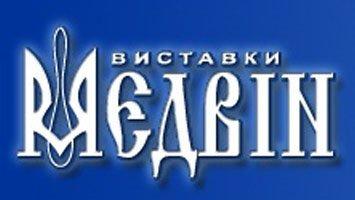Выставка Мэдвин в Киеве