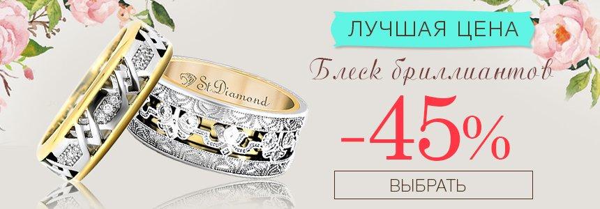 Мужские и женские обручальные кольца с бриллиантами - купить со скидкой -45% в Zlato.ua
