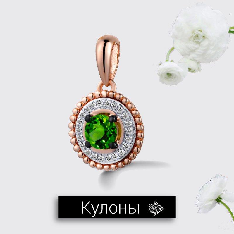 Золотые и серебряные кулоны - онлайн резерв украшений на сайте Zlato.ua