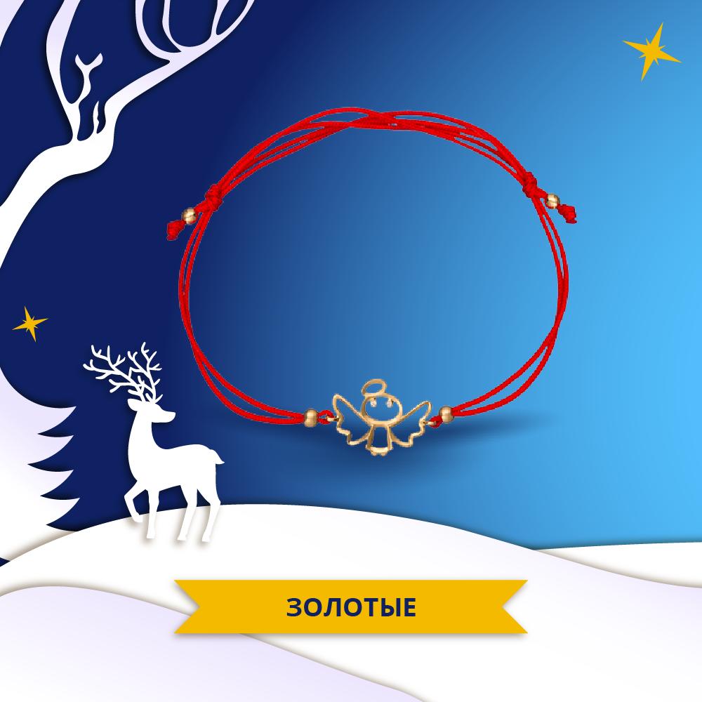 Золотые детские браслеты ко Дню Святого Николая в Zlato.ua