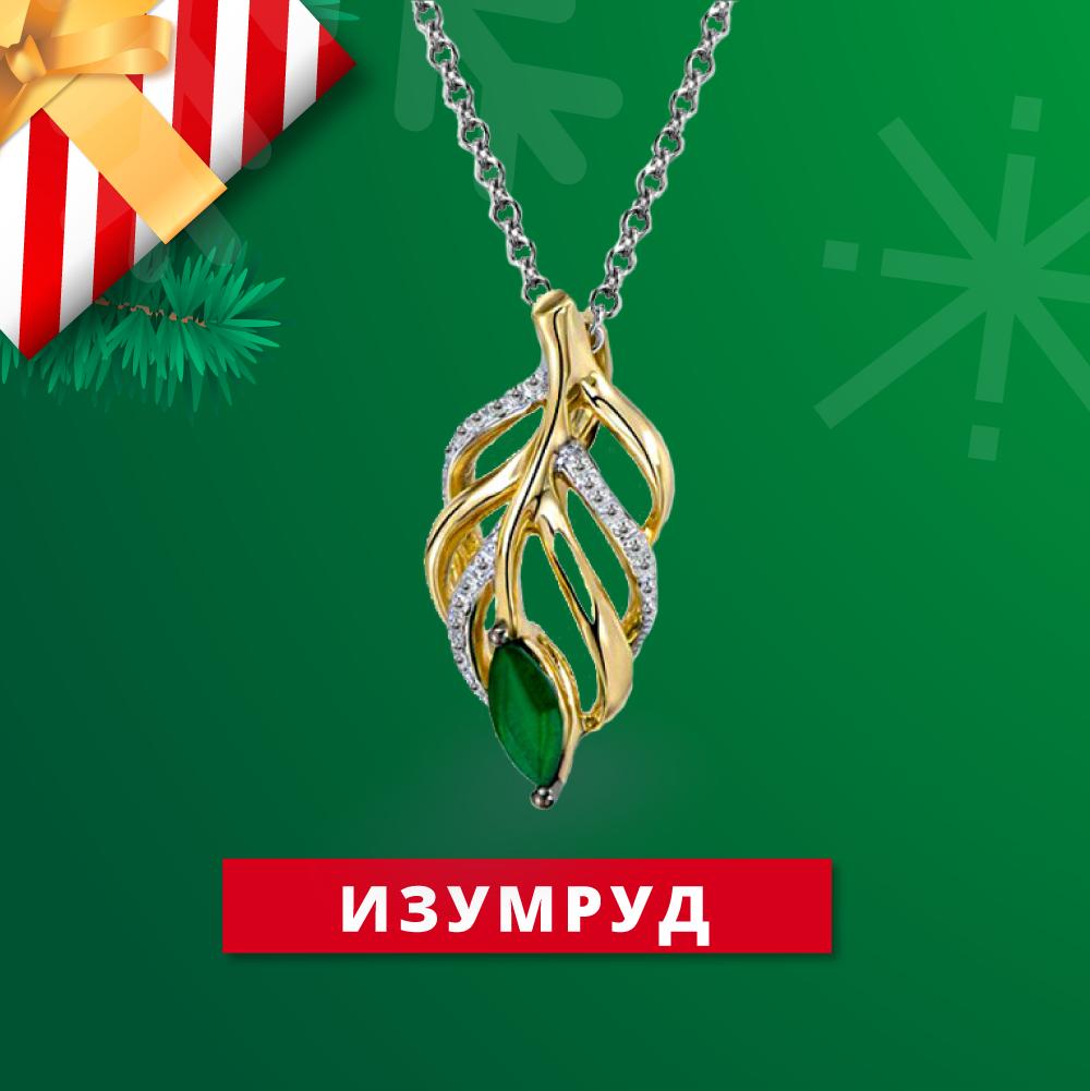 Рождественская распродажа в Zlato.ua - скидки до 50% на украшения с изумрудами