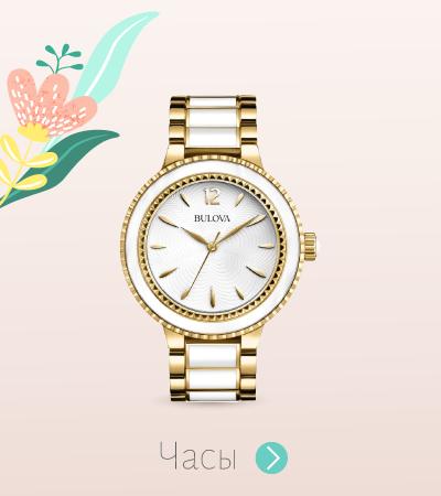 Стильные часы на подарок маме