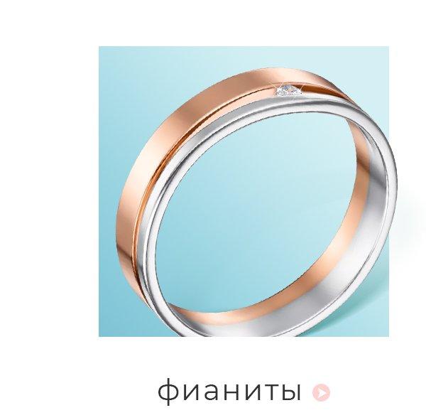 обручальные кольца с фианитами злато юа