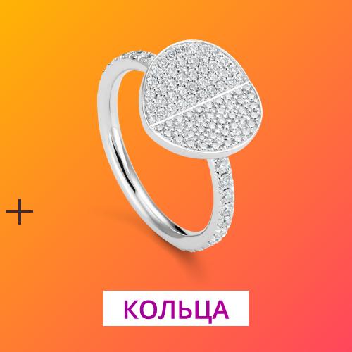 Выбрать кольца со скидкой -11% - Всемирный день шопинга в Zlato.ua