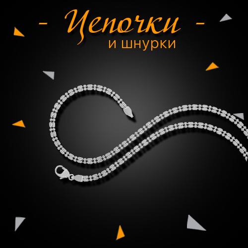 Black Friday в Zlato.ua! Все цепочки и шнурки со скидкой