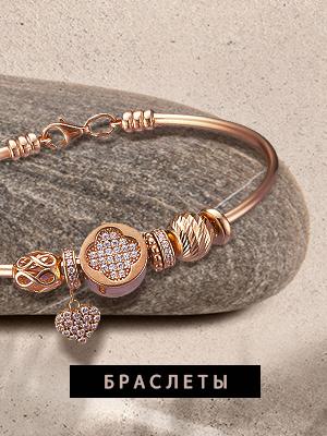 Скидки на стильные браслеты в Злато ЮА