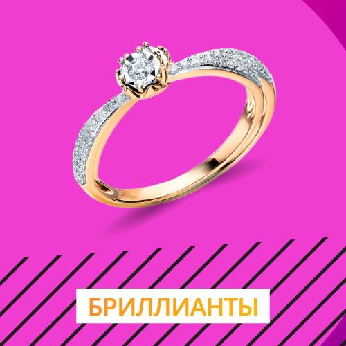 Выбрать украшения с бриллиантами со скидкой -11% - Всемирный день шопинга в Zlato.ua