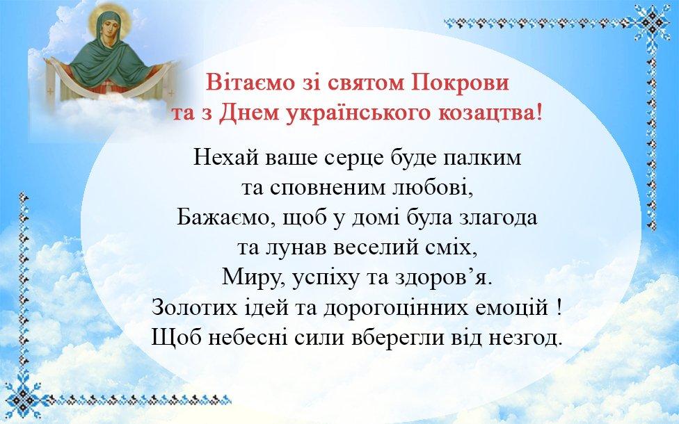 Вітаємо зі святом Покрови та Козацтва