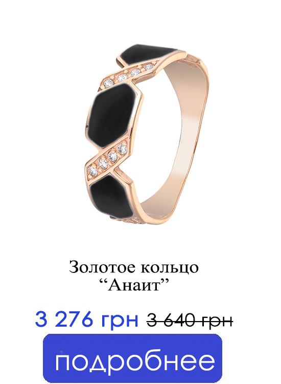 Золотое кольцо с фианитами Танго