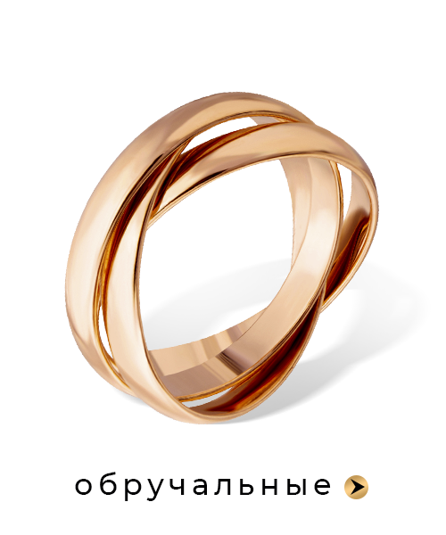 Скидки на обручальные кольца в Злато юа