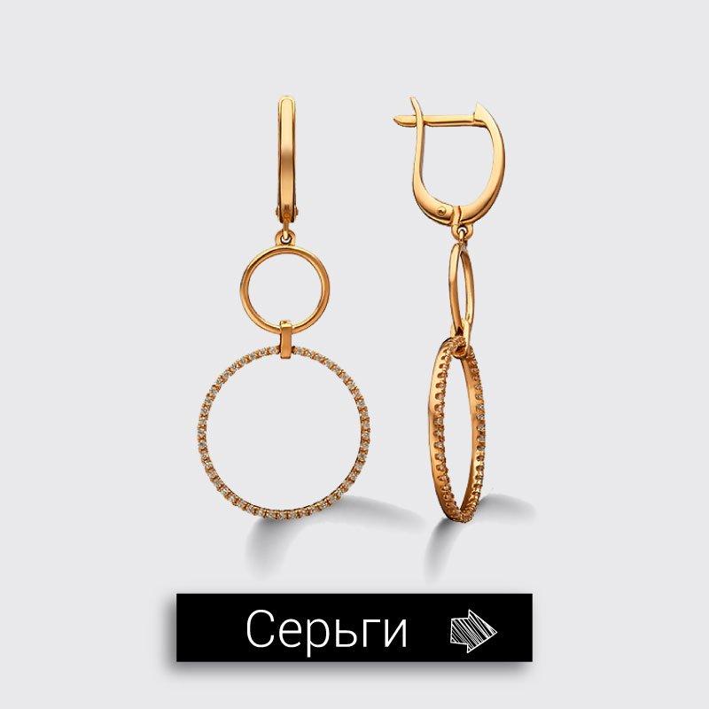 Золотые и серебряные серьги - онлайн резерв украшений на сайте Zlato.ua