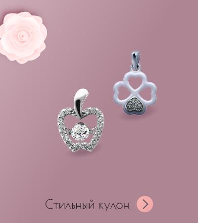Модные серебряные кулоны в подарок подруге на 8 марта
