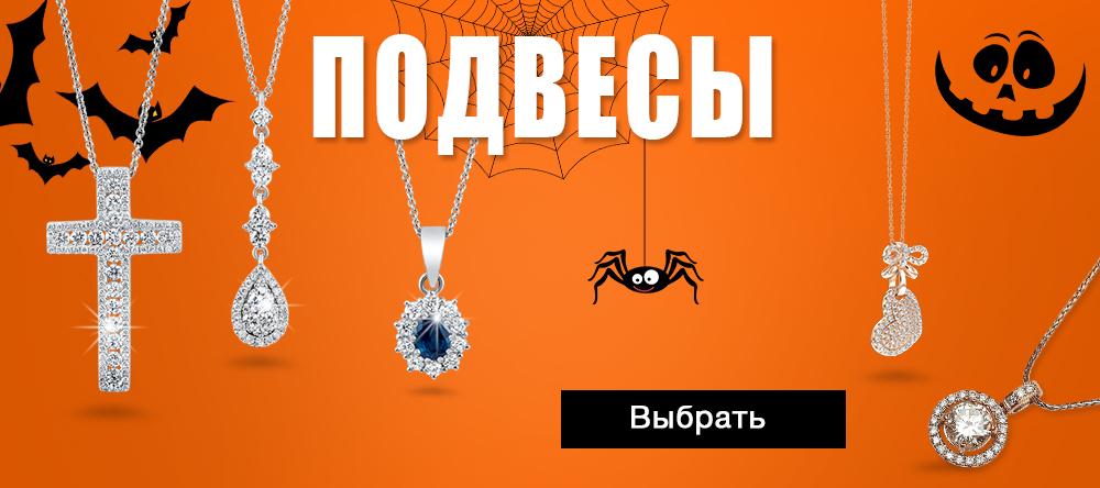 Halloween Sale в Zlato.ua! Все акционные подвесы и кулоны со скидкой до -25%