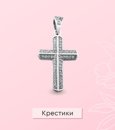 Скидки на серебряные крестики и ладанки в Zlato.ua