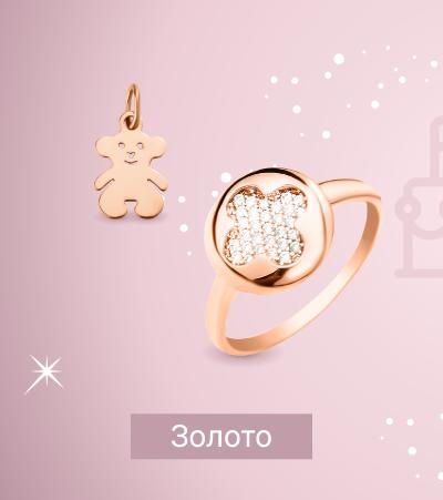 Получи скидку 7% на золотые украшения в Zlato.ua
