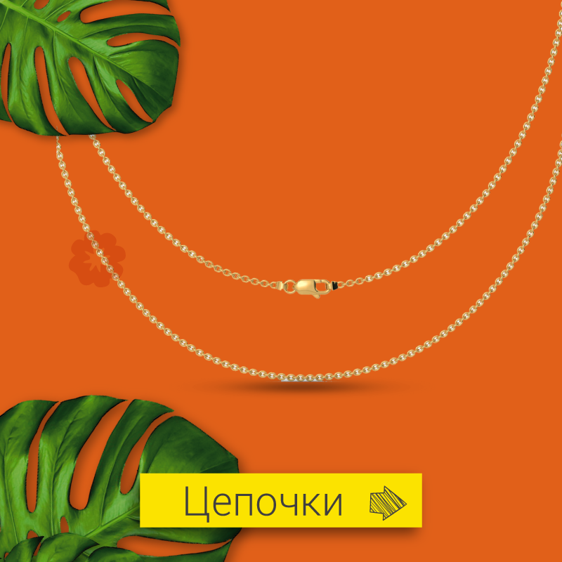 Золотые и серебряные цепи со скидкой до -60% в Zlato.ua