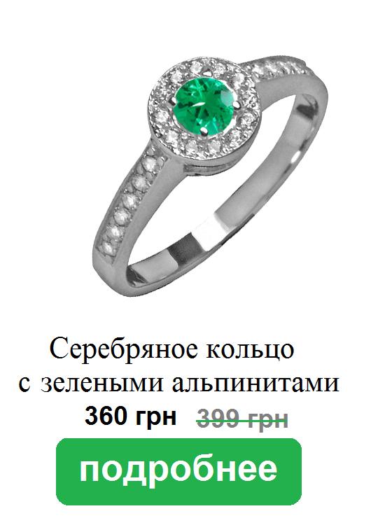 Серебряное кольцо Пектораль