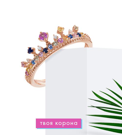 Кольца-короны для настоящей королевы красоты