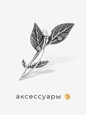 Броши, булавки, пирсинг и запонки в Zlato.ua в ТЦ Silver Breeze (Киев)