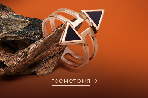 Коллекция украшений в стиле геометрия