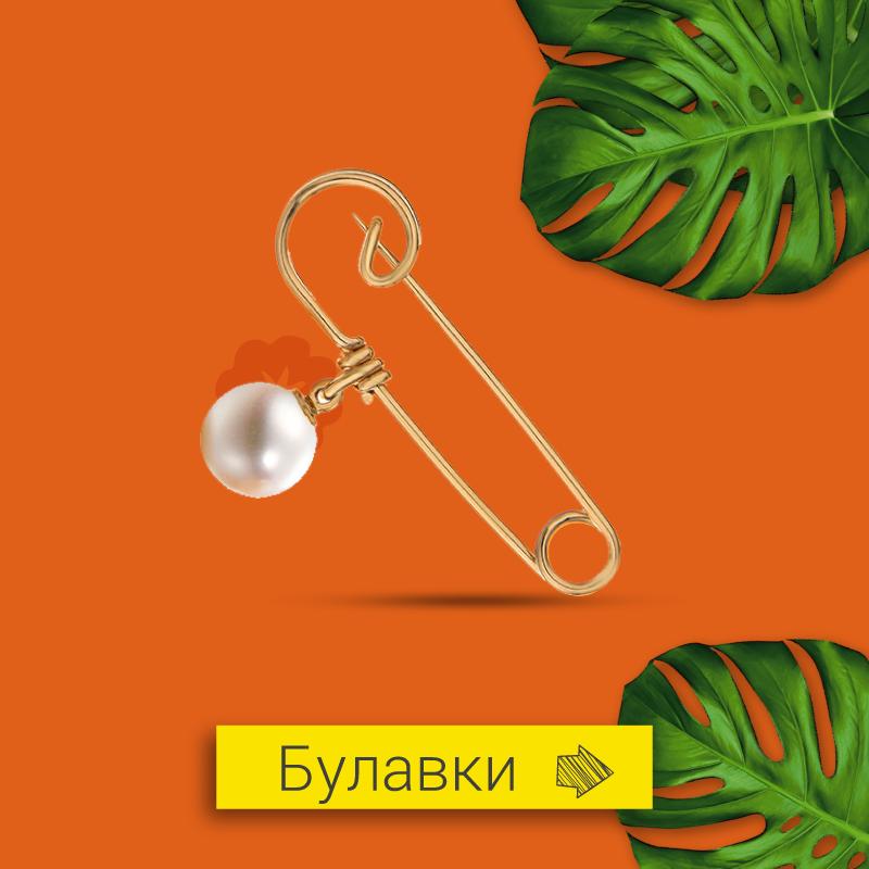 Золотые и серебряные булавки со скидкой до -60% в Zlato.ua