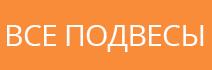 """Кулоны и крестики бренда AGNI, участвующие в акции """"Время подарков"""""""